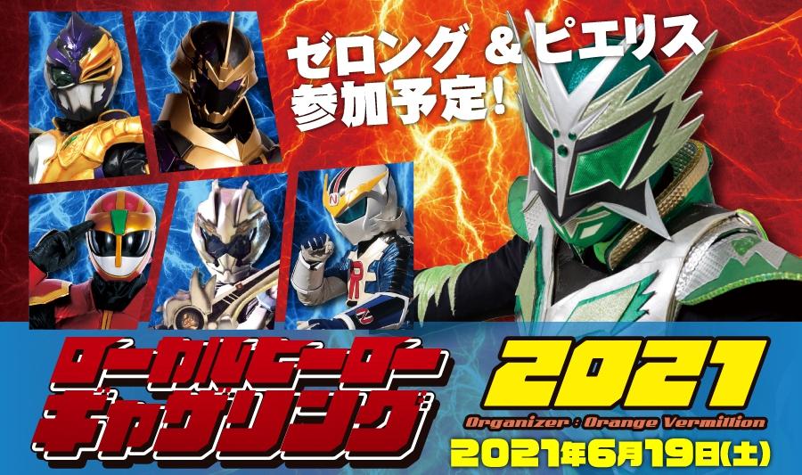 2021/06/19 ローカルヒーロー ギャザリング