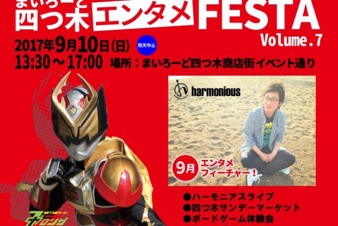 9/10「まいろーど四つ木エンタメFESTA volume.7」