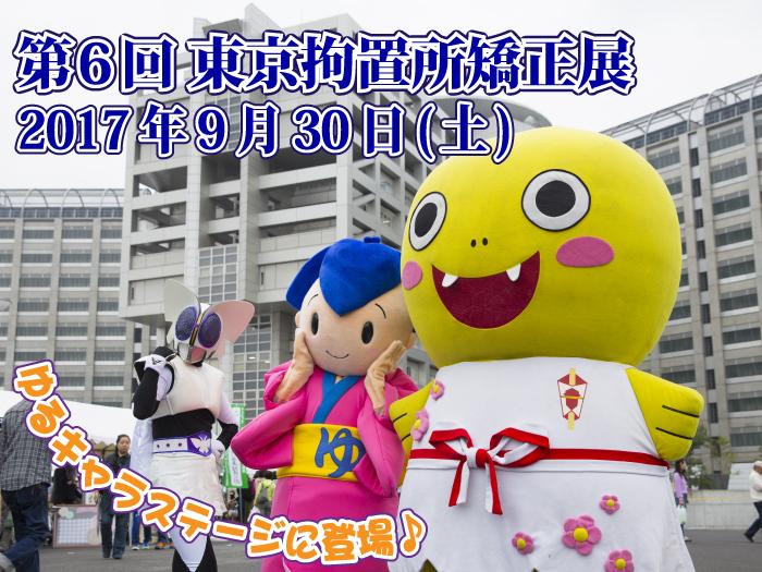2017年9月30日「第6回東京拘置所矯正展」ピエリスが登場