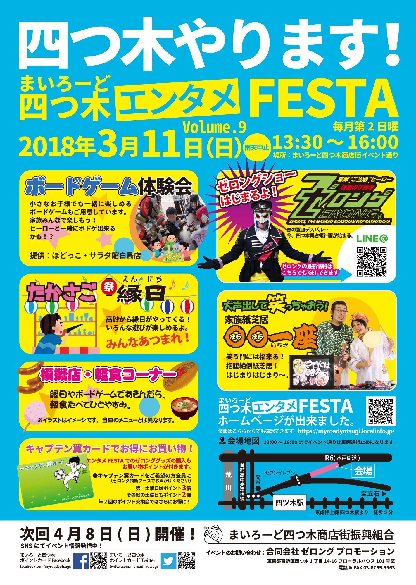 2018年3月11日(日)「まいろーど四つ木エンタメFESTA volume.9」