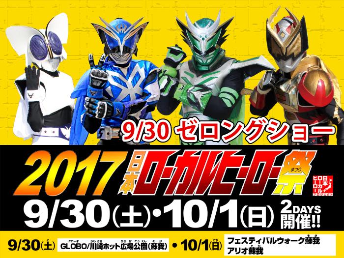 9/30「2017日本ローカルヒーロー祭」ゼロングショー