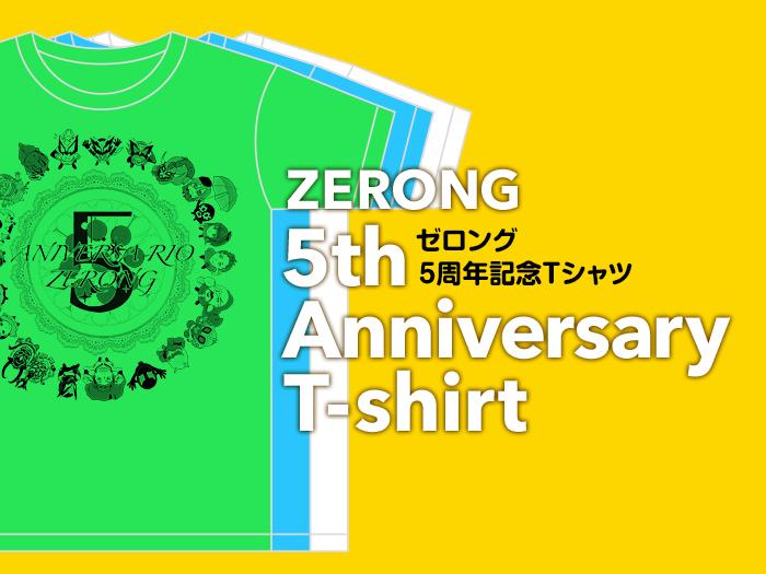 ゼロング5周年記念Tシャツ