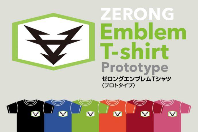 ゼロングエンブレムTシャツ(プロトタイプ)