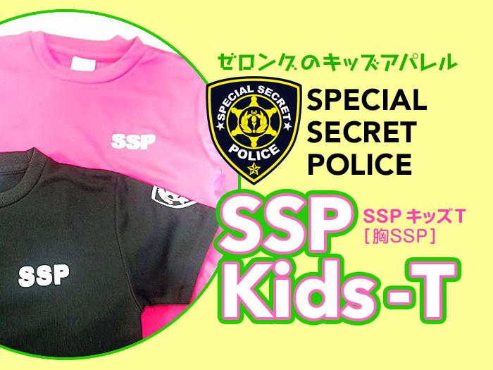 SSP キッズT(胸SSP)